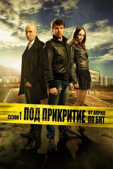 Под прикрытием (2011) полный фильм