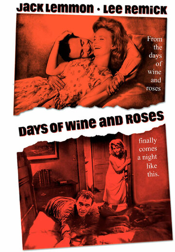 ��� ���� � ��� (Days of Wine and Roses)