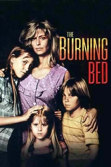 Пылающая кровать (1984)