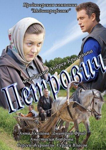 Петрович (ТВ)