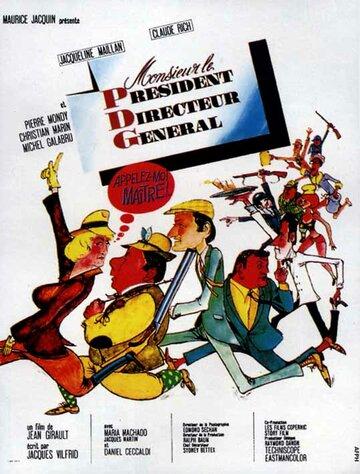 Приключения в загородном доме (1966)