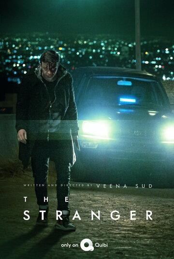 Незнакомец (2020)