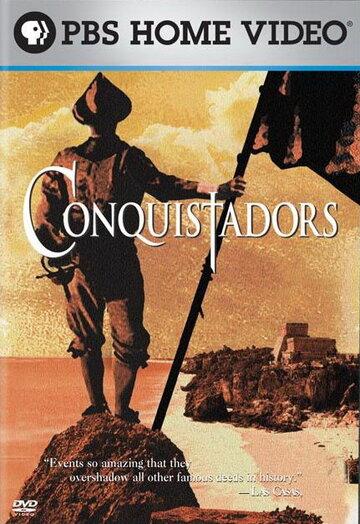 Конкистадоры (2001)