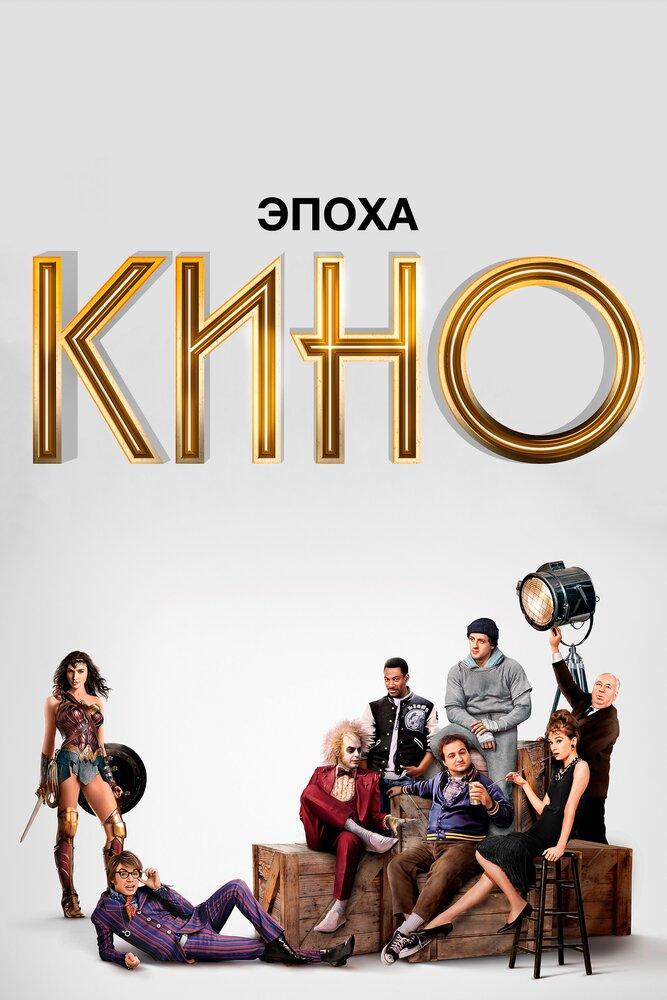 Эпоха кино (1 сезон) (6 серий) (2019)