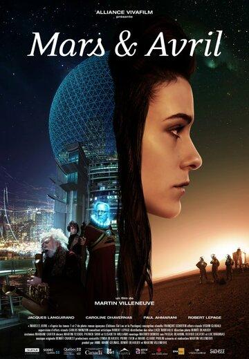 Фильм Марс и Апрель