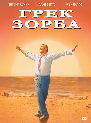 Грек Зорба 1964