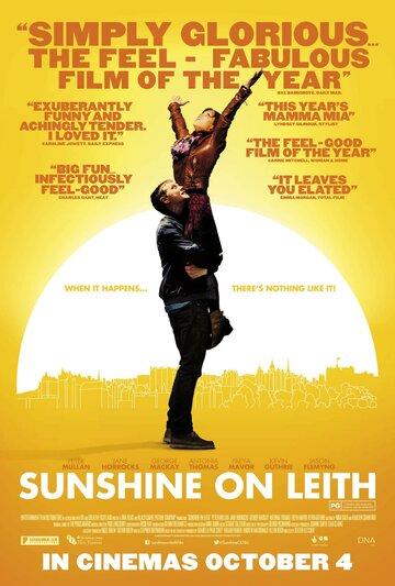 Фильм В Лейте светит солнце