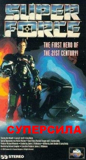 Суперсила (1990) полный фильм