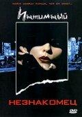 Интимный незнакомец (1991)