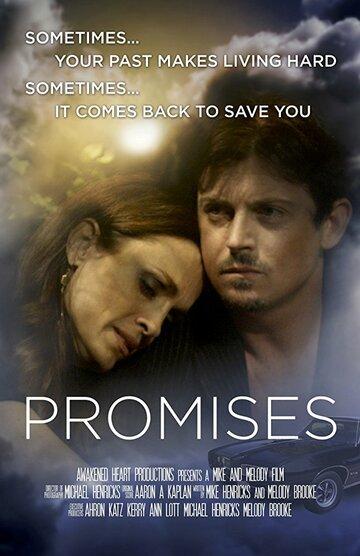 Обещания
