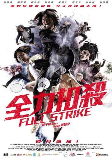 Мощный удар (2015) полный фильм онлайн