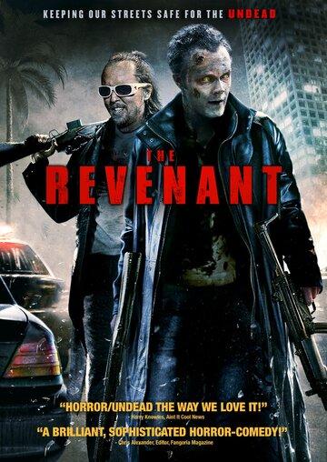 ��������� (The Revenant)