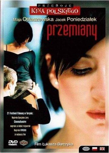Перемены (2003)