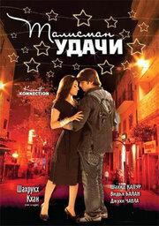 Талисман удачи (2008)