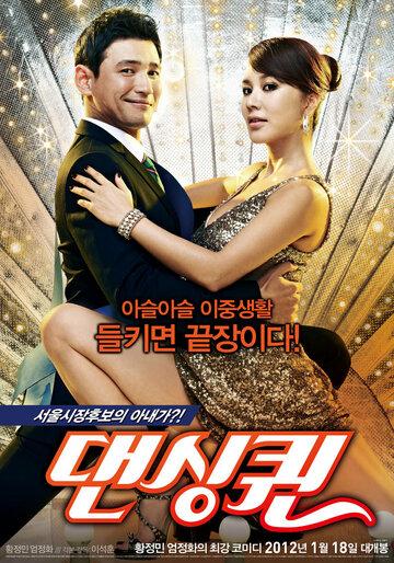 Королева танца (2012) смотреть онлайн HD720p в хорошем качестве бесплатно