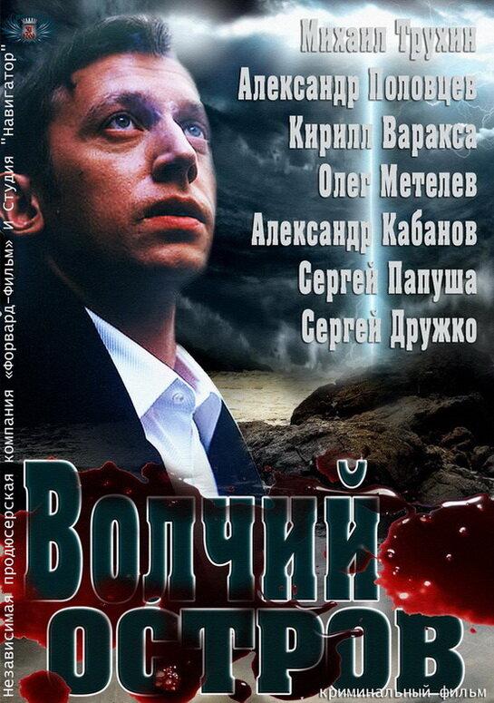 фильм остров 2012