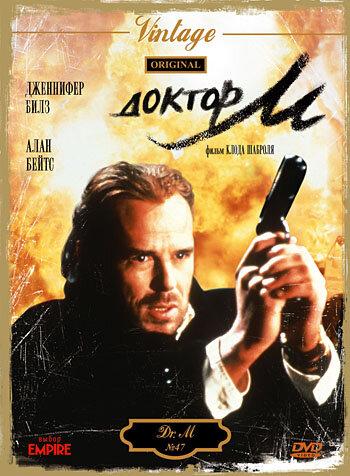Доктор М (1990) — отзывы и рейтинг фильма