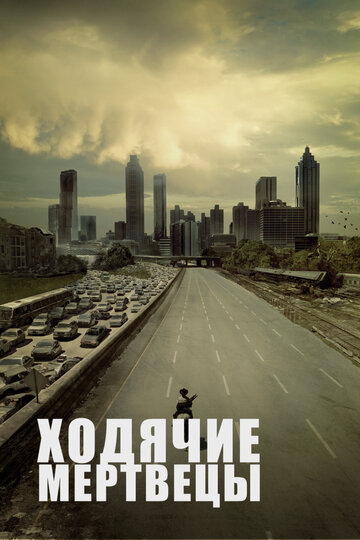 ������� �������� (The Walking Dead)