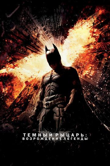 Темный рыцарь: Возрождение легенды - фильм про Бэтмена смотреть онлайн