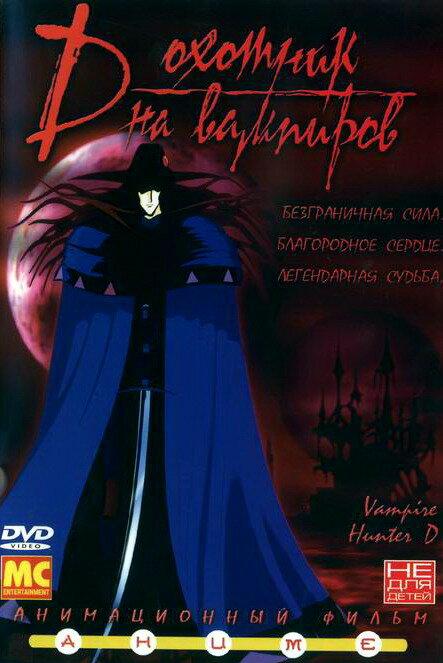 Фильмы D: Охотник на вампиров
