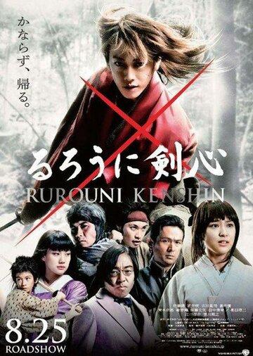 Бродяга Кэнсин (Rurôni Kenshin: Meiji kenkaku roman tan)