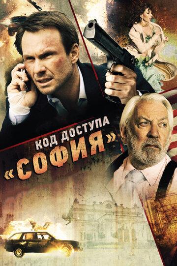 Код доступа 'София' полный фильм смотреть онлайн