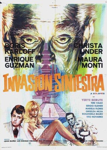 Невероятное вторжение (1971)