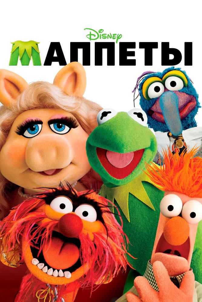 Маппеты (2011) смотреть онлайн