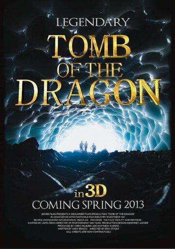 Смотреть онлайн Легенды: Гробница дракона
