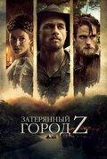 Затерянный город Z (The Lost City of Z)