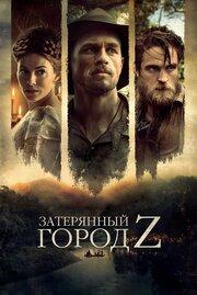 Смотреть Затерянный город Z (2016) в HD качестве 720p