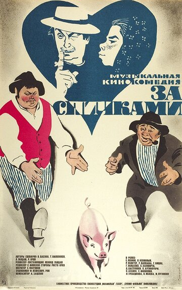 За спичками (1979)