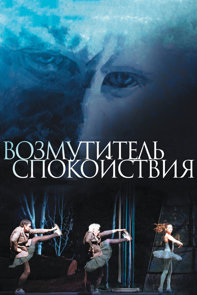 «Порушник спокою» (Borgman, 2013)