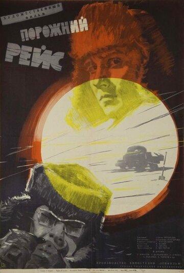 Порожний рейс (1963)