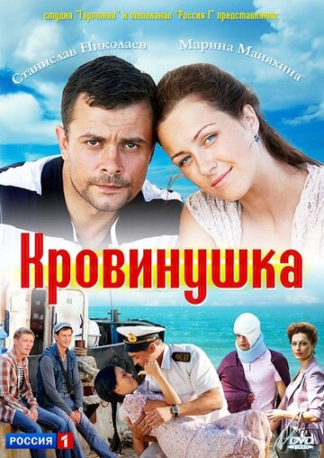 Постер Кровинушка 2011