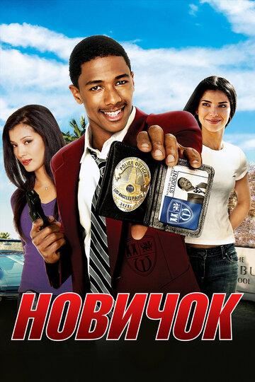 Новичок (2005)