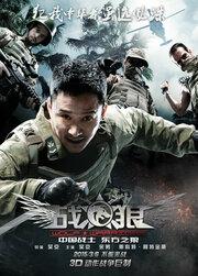 Смотреть Война волков (2015) в HD качестве 720p