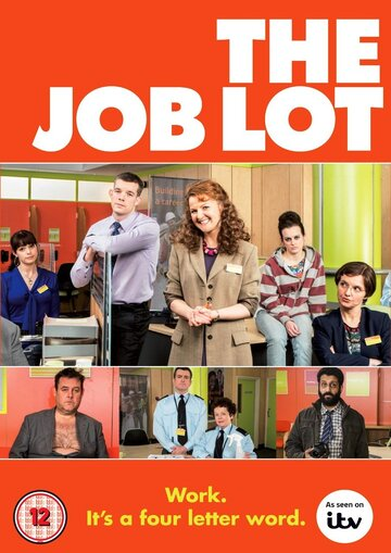 Всякая всячина (The Job Lot)