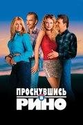 Проснувшись в Рино (2001)