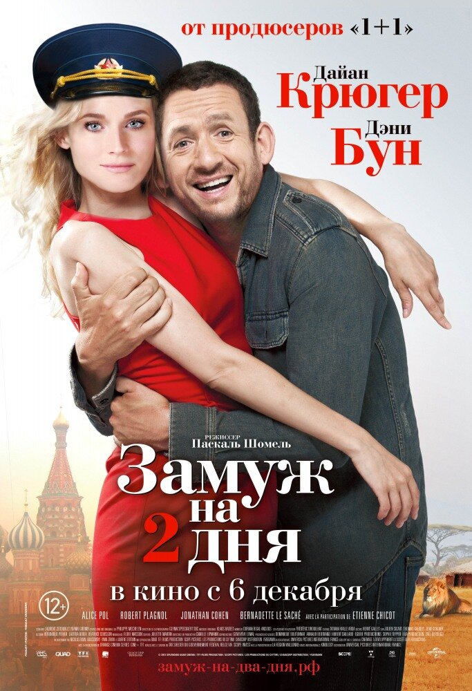 Замуж на 2 дня (2012) - смотреть онлайн