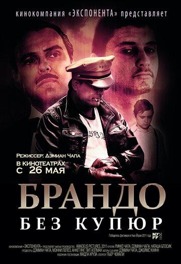 Брандо без купюр (2011) смотреть онлайн HD720p в хорошем качестве бесплатно