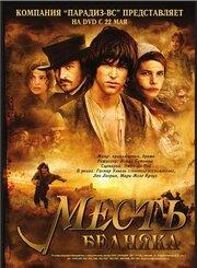 Месть бедняка (2005)