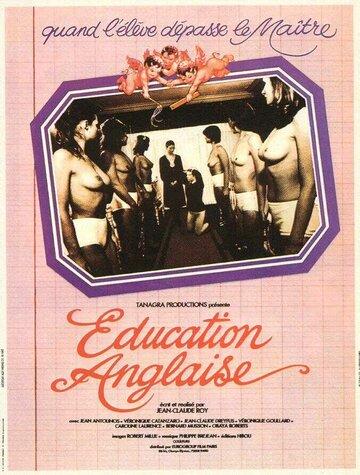 Английское воспитание (1983)