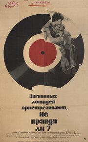 Загнанных лошадей пристреливают, не правда ли? (1969)