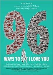 Смотреть онлайн 96 способов сказать: 'Я люблю тебя'