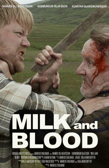 Молоко и кровь (2014) полный фильм онлайн