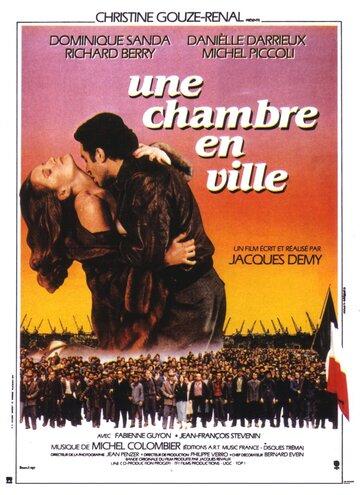 Комната в городе (1982)