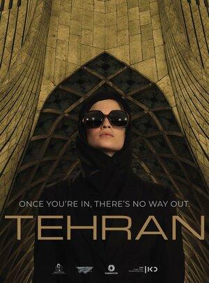 Тегеран (2020)