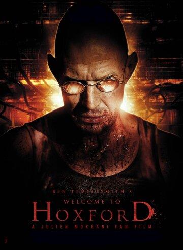 Добро пожаловать в Хоксфорд полный фильм смотреть онлайн