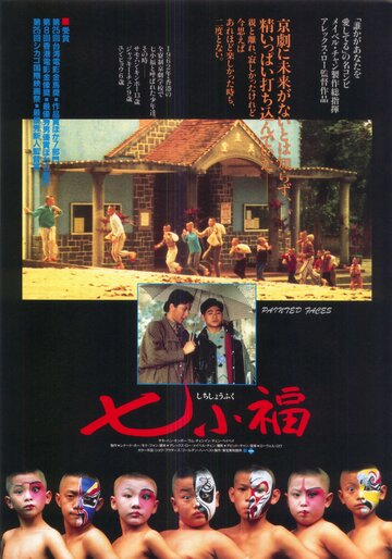 Раскрашенные лица / Qi xiao fu (1988)